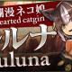 ガンホー、『クロノマギア』で新たな能力者「ルルナ」が登場 構築済みデッキは60%OFFの240円で販売へ