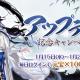 Future Interactive、『謀りの姫-TABAKARI NO HIME-』で新機能「庭園」を開放 記念CPで毎日元宝×100と金色の幻想×1をプレゼント