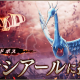 スクエニ、『FFBE幻影戦争』で「グラシアール討伐レイド」を1月8日15時より開催 UR武具「ブリガンダイン(鎧)」のクラフトレシピをGET!