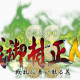 SpringField、新作モバイルゲーム『戦御村正M』の事前登録を開始…『戦御村正』シリーズの美少女たちが『大戦略』バトルシステムで活躍!