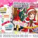 バンナム、『ミリシタ』で萩原雪歩の誕生日を記念した1日限定の「萩原雪歩Birthdayガシャ」を開催 本日限定販売の「Birthdayセット」も登場
