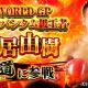 SNSエンターテインメント、不良系バトルゲーム『喧嘩道』で「K-1」グランプリに出場する格闘家・武居由樹選手とのコラボを開催中!