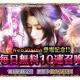 スクエニ、『FFBE』で新ユニット「エアリス(FFVII REMAKE)」 参戦! 毎日無料10連召喚も開催