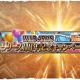 フォワードワークス、『ワイルドアームズ ミリオンメモリーズ』1周年記念CP開催!! セシリア登場の希望の欠片ガチャ実施