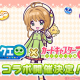 セガ、『ぷよぷよ!!クエスト』でTVアニメ「CCさくら クリアカード編」コラボの開催を決定! 人気キャラが録りおろしボイスで登場!