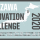 DMMと岩手県滝沢市、「Takizawa Innovation Challenge2020」を募集開始 新しい生活様式をテーマに学生からアイデアを募り企業と協力して開発