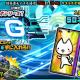 イグニッション・エム、『ぼくとネコ』で「5G」コラボイベントを開催! 「5Gネコフォン」が入手可能