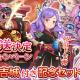 DMM、『御城プロジェクト:RE』で伊藤かな恵さん、山下七海さんが演じる城娘登場! 「第三回生放送決定記念キャンペーン」を開催