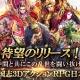 VOYAGE SYNC GAMES、3DアクションRPG『三国双舞』をリリース