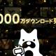 AbemaTV、インターネットテレビ局「AbemaTV」のスマホアプリのダウンロード数が累計3,000万DLを突破!