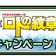 スクエニ、『星のドラゴンクエスト』で「ドラゴンクエスト列伝 ロトの紋章」コラボを8月上旬より開催 7月22日まで無料で読めるキャンペーン