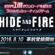 ネクソン、スマホガンシューティングゲーム『HIDE AND FIRE』の日本リリースが決定! 本日よりティザーサイトを公開 10日より事前登録を開始へ
