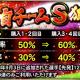 KONAMI、『プロ野球スピリッツA』で「10連 超・自チームS狙い打ちスカウト」「自チームTS狙い打ちスカウト」を開催!