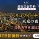 ブランジスタゲーム、『神の手』の第33弾企画は湘南美容外科とのコラボに決定 東京の夜景を独占できるヘリコプターナイトクルーズなどが当たる!