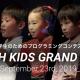 CA Tech Kids、全国No.1小学生プログラマーを決めるプログラミングコンテスト「Tech Kids Grand Prix 2019」を9月に開催