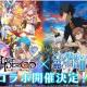 Happy Elements、『ラストピリオド』×「とある魔術の禁書目録Ⅲ」コラボを開始!
