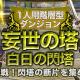 アソビモ、『イルーナ戦記オンライン』にて新マップ「白日の閃塔」を1人専用ダンジョン「妄世の塔」に実装