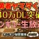 Onion Games、『勇者ヤマダくん』が40万DLを突破! 9日20時からAbemaTV Fresh!で放送予定の特別番組で記念の呪文を先行公開
