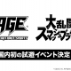"""CyberZ、「大乱闘スマッシュブラザーズ(仮称)」の""""国内初""""となるプレイアブル体験会を「RAGE 2018 Summer」で開催!"""