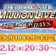 バンナム、『ミリシタ』の生放送「ミリシタ2018年もサンキュー生配信」を12月12日20時30分より配信! 初公開ゲーム情報も