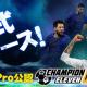 CTW、FIFPro公認の戦略サッカーゲーム『チャンピオンイレブン』をG123でリリース!