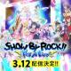 【おはようSGI】『グラブル』6周年アップデート&キャンペーン、『SHOW BY ROCK!! 』3月12日配信、gumi決算、『あんスタ』リリース延期