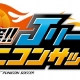 コロプラ、『激突!! Jリーグプニコンサッカー』のサービスを2017年2月22日をもって終了