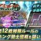 セガゲームス、『オルタンシア・サーガ -蒼の騎士団-』で新イベント「古のアミュレット~レコンキスタの系譜~」を3月6日より開始