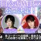 ビーグリーとオルトプラス、『RenCa:A/N』でWEBラジオ第5回を公開決定 ゲストは子安武人さん