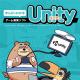 ユニティ、Unityやプログラミング、ゲームづくりの世界を説明する小冊子「まんがでわかるゲーム開発ソフトUnity」を教育機関に無料配布