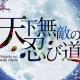 「うたの☆プリンスさまっ♪」オフィシャルプロジェクト「劇団シャイニング」の3タイトルの舞台化が決定! 第一弾は『天下無敵の忍び道』