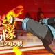 ORENDA、スマホ向けアクションゲーム『炎炎ノ消防隊 焰道の決戦』のAndroid版をリリース!