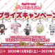 セガ エンタテインメント、「バンドリ! ガールズバンドパーティ! セガ限定プライズキャンペーン」を12月5日より開催!