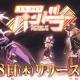 Eyedentity Games Japan、スマホ向けSFバトルSTG『エコーズ オブ パンドラ』を配信開始! 総勢120体以上の兵器美少女「パンドラ」が登場