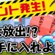 インゲーム、『リトルリッチマン』にて「ぽち袋ゲリライベント」を開催! 新柄「ねずみ年」ぽち袋が登場