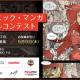 セルシス、学生を対象にした「国際コミック・マンガスクールコンテスト」を開催!