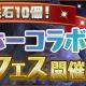 【App Storeランキング(11/29)】ガンホーコラボゴッドフェス開催の『パズドラ』が2位と首位に迫る バットマンコラボ『リネレボ』が45ランクアップ!
