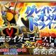 バンダム、『仮面ライダー ストームヒーローズ 新たなる覚醒』で映画「仮面ライダー1号」の「仮面ライダー1号」がアプリに最速で登場!