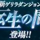 ガンホー、『パズル&ドラゴンズ』で新たなゲリラダンジョン「転生の間」が4月13日より登場! 進化の仮面シリーズ5種が登場、倒すと必ずドロップ