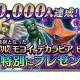 セガゲームス、来週配信予定の『D×2 真・女神転生リベレーション』で事前登録者数が60万人を突破!