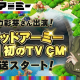 CTW、『ビビッドアーミー』で剛力彩芽さん出演TVCMが本日より全国で放映! 新作CMのテーマは「戦況報告」