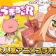 サイバーエージェント、『ウチの姫さまがいちばんカワイイ』でアニメ「干物妹!うまるちゃんR」とのコラボイベントを10月14日より実施!