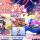 Craft Eggとブシロード、『バンドリ! ガールズバンドパーティ!』で「追憶のScarlet Skyガチャ」を開催中!