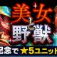 スクエニ、『サムライ ライジング』に限定ユニット「ボタン」と「バレイ」を追加 期間限定「ライジングガチャ - 美女と野獣 -」を開催!