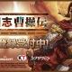 ネクソン、『三國志曹操伝』を題材にしたモバイル向けシミュレーションRPG『三國志曹操伝 Online』の事前登録受付を開始