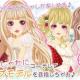 ビジュアライズ、『プラチナ☆ガール』を「TSUTAYAオンラインゲーム」で配信開始! 8周年記念イベントも開催