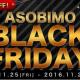 アソビモ、正式サービス中の10タイトルで「ブラックフライデー」にちなんだキャンペーンを開催