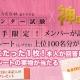 ブランジスタゲーム、『神の手』が「AKB48グループセンター試験」とのコラボ企画を3月16日より実施