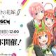Studio MGCM、『マジカミ』でTVアニメ「五等分の花嫁∬」とのコラボを開催決定! 海外進出やテレビCM放映も!