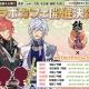ビジュアルワークス、『結ひの忍』×「プリンセスカフェ」コラボカフェを4月2日より開催 東京、名古屋、大阪など全国6ヵ所で実施